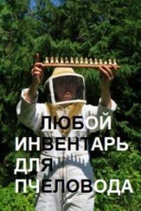 Ручной инвентарь для занятия пчеловодством