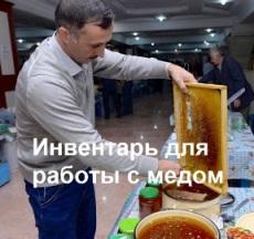 Инвентарь для работы с медом